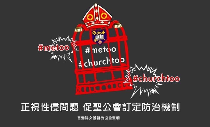 churchtoo